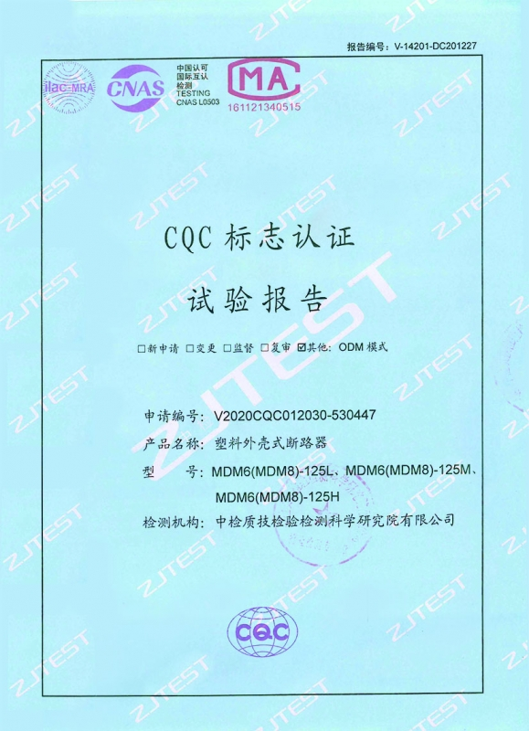 断路器CQC标志认证