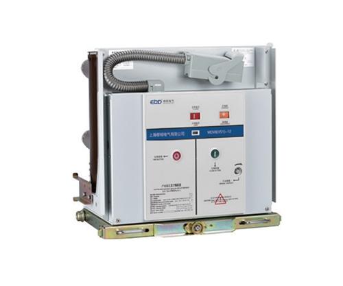 MDV6系列户内高压真空断路器